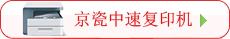 京瓷中速万博体育manbet网页